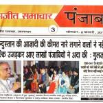 Ajit Samachar - 6-2-2017