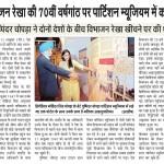 Dainik Savera---Amritsar-page-7-page-001