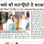 Punjabi Tribune - 6-2-2017